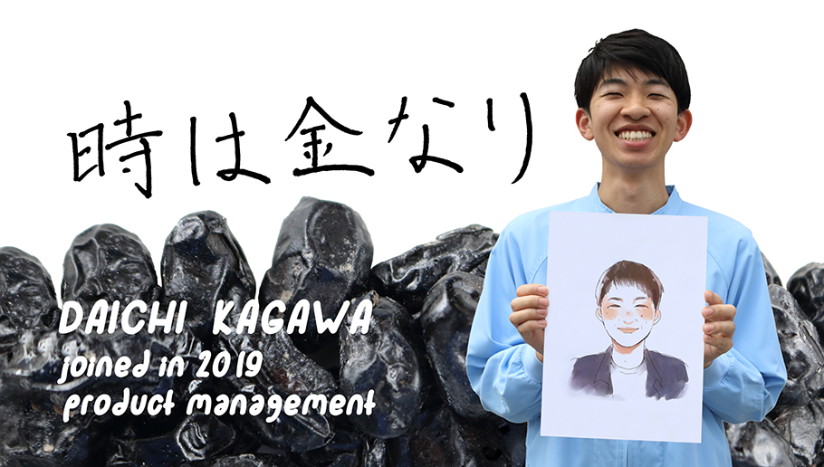 時は金なり DAICHI KAGAWA joined in 2019 product management