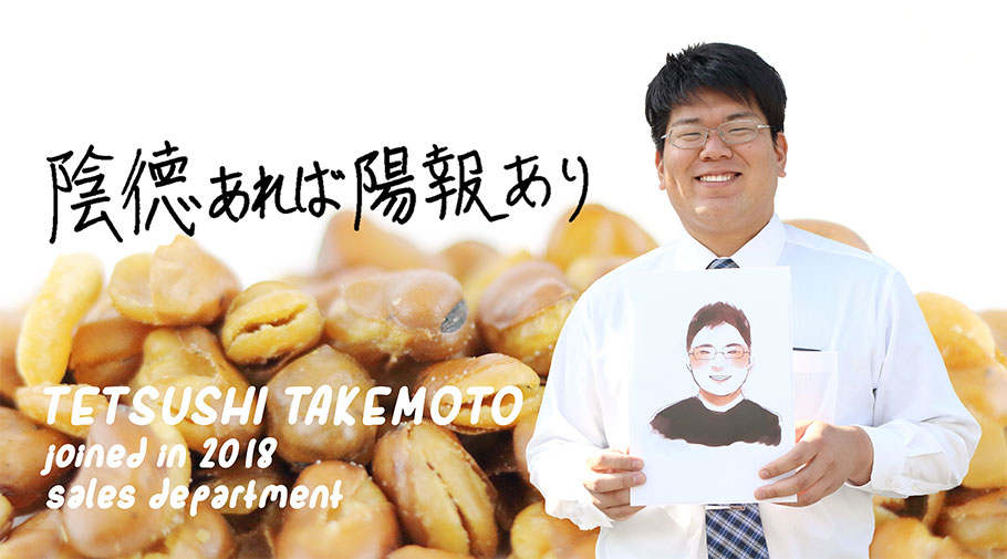陰徳あれば陽報あり TETSUSHI TAKEMOTO joined in 2018 sales department